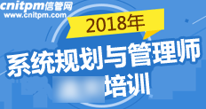 2018年系统规划与管理师培训