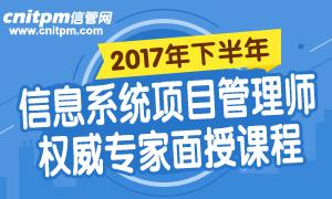 2017年下半年信息系统项目管理师面授课程