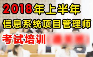 2018上半年信息系统项目管理师通关培训