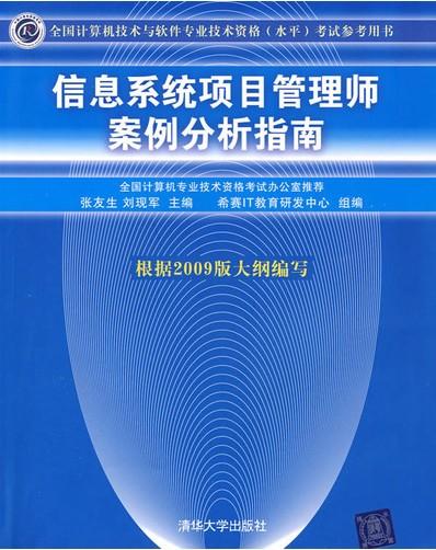 项目管理案例分析_《信息系统项目管理师案例分析指南》 - 资料书籍 - 信管网